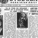 Пластуни Відня вшанували пам'ять генерала Грекова