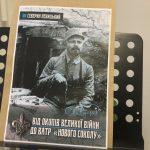 Презентація проекту про Василя Вишиваного та книги спогадів Северина Левицького