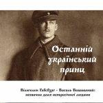 """""""Останній український принц"""" - друге видання з серії """"Книгозбірня Прижмуреного Ока"""""""