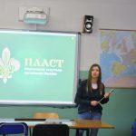 Презентація Пласту у місті Брешія, Італія