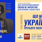 Літературний конкурс ім. Марусі Бек