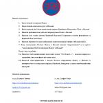 """Вмілість """"30-ліття Пласту в Польщі"""""""