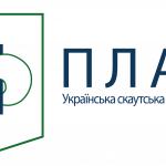 Пласт в Польщі отримав статус окремої юридичної організації