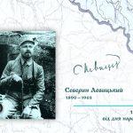 Листівки з нагоди 130-ліття Северина Левицького