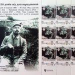 """Аркуш марок """"130 років від дня народження Северина Левицького"""""""