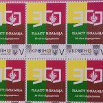 Марки та листівки з нагоди 30-ліття відродження Пласту в Польщі