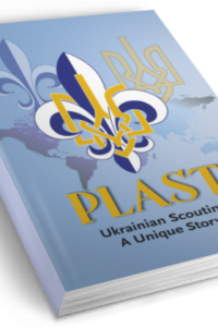 Субтельний Орест. Пласт Унікальна Історія Українського Скаутського Руху