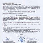 Головна Булава УПЮ зареєструвала IV підготовчий курінь ім. Петра Франка у Валенсії, Іспанія