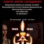 Вшанування пам'яті жертв голодомору, Лондон