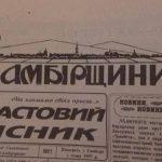 стаття другої станичної Світлани Баранецької у місцевому «Пластовому віснику» про відновлення осередку