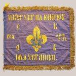 Прапор куреня УПЮ Лесі Українки у Празі