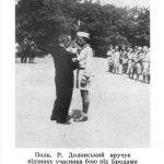 """Полк. Р. Долинський вручає відзнаку учасника бою під Бродами ст.пл. Юрієві Ференцевичові в таборі """"Маківка"""", 7 серпня 1954"""