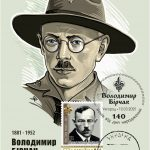 Видано листівку, марку та конверт з нагоди 140-ліття Володимира Бірчака