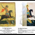Пластуни з Іспанії долучились он-лайн уроку з іконопису