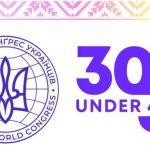 Ініціатива Світового Конгресу Українців «СКУ 30 до 30»